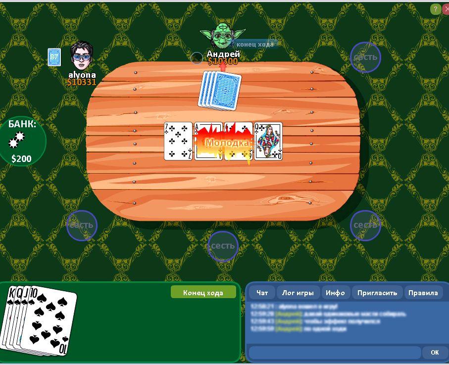 Играть в карты в буркозла бесплатно российский онлайн покер