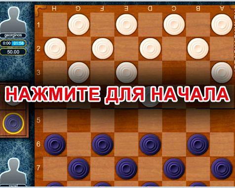 шашки онлайн играть бесплатно