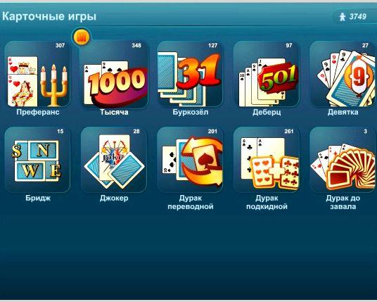 Играть в игру в карты 1000 онлайн бесплатно без регистрации покер играть онлайн торрент