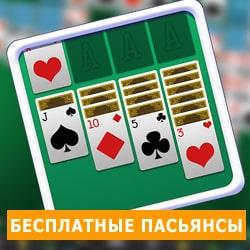 девятка карты играть онлайн бесплатно без регистрации